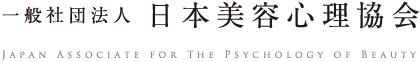 日本美容心理協会
