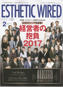 エステティック通信2月表紙